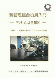 管理組合役員必携 新管理組合役員入門(マンションは共和国)(平成28年9月版)