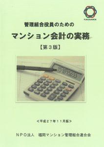 マンション会計の実務(第2版 平成27年11月版)