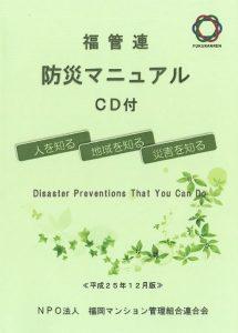福管連防災マニュアル-CD付-(平成25年12月版)