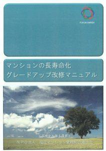 マンションの長寿命化グレードアップ改修マニュアル(平成26年7月 カラー版)